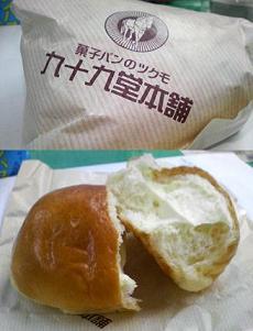 九十九堂クリームパン