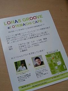 第1回『LOHAS GROOVE』開催です!_c0029779_10254766.jpg