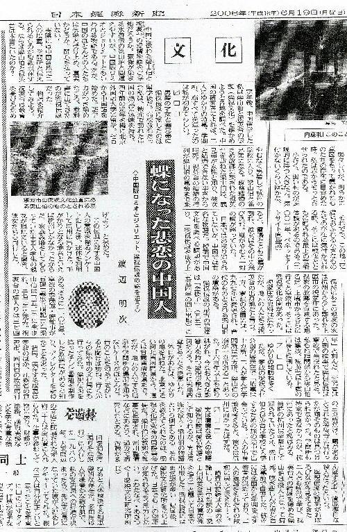渡辺明次・梁祝文化研究所所長 日経新聞に大きく登場_d0027795_12301234.jpg