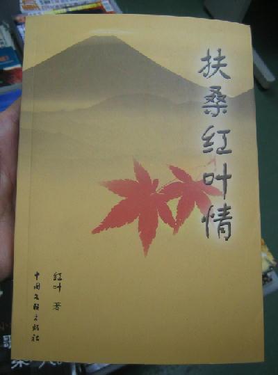 在日中国人女性エッセイスト紅葉さん、著書《扶桑紅葉情》出版_d0027795_18284161.jpg