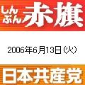 安倍晋三の統一教会祝電醜聞と自民党総裁選 - 渡辺恒雄の戦い_b0087409_18532978.jpg