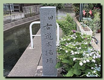 大野庄用水(その1)_f0079990_929237.jpg