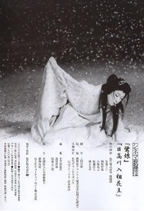 京都で「鷺娘」~シネマ歌舞伎のお知らせ_d0065364_20135090.jpg