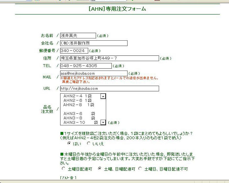 注文フォーム_e0061778_23193080.jpg
