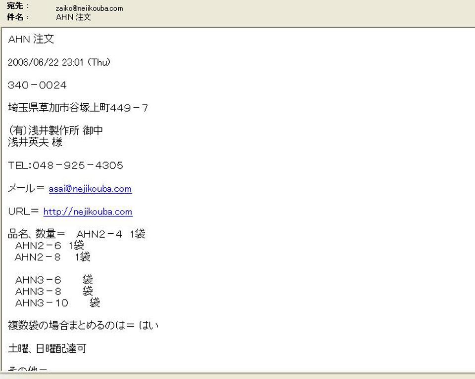 注文フォーム_e0061778_23195834.jpg