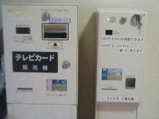 ◆入院生活 11日目◆ テレビカード3枚目購入 & 足の状態_a0033733_9104769.jpg