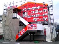 自遊空間・モスバーガーダイキEX坂の開店情報追記_b0095061_22321534.jpg
