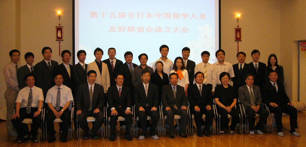 第十五届全日本中国留学人员友好联谊会成立_d0027795_10304822.jpg