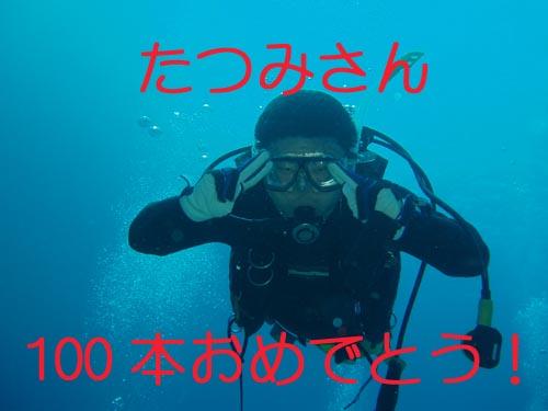 6月24日夏だ!!海だ!!ケラマだ!!シュノーケルだ!!_c0070933_2344551.jpg