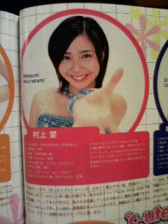めーぐる雑誌に登場!!!_f0105951_1213363.jpg