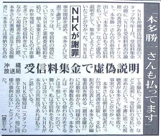 NHK不祥事_b0057679_9472766.jpg