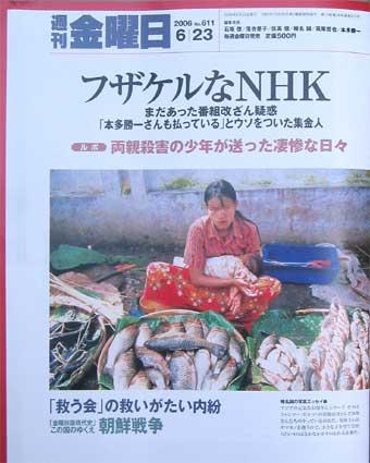 NHK不祥事_b0057679_9474574.jpg