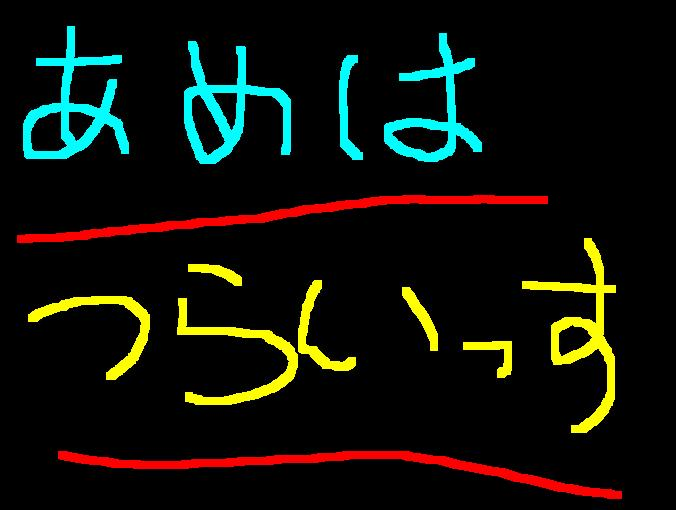 雨、雨、雨!_f0056935_1974146.jpg