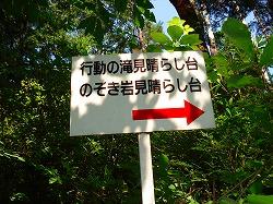 行動(ぎょうどう)の滝は・・・?  三重県名張市_d0055236_1719933.jpg