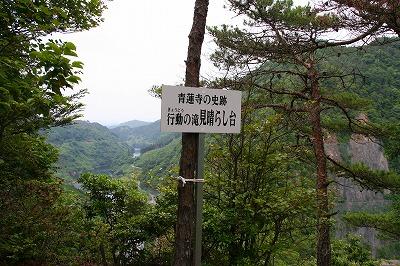 行動(ぎょうどう)の滝は・・・?  三重県名張市_d0055236_1771011.jpg