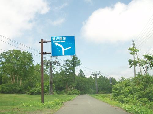 野沢温泉の雪力(ゆきぢから)_b0099190_0181670.jpg