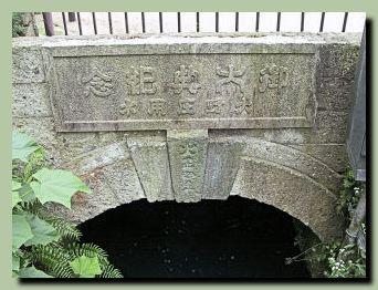 大野庄用水(その3)_f0079990_8494258.jpg