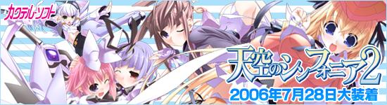 「天空のシンフォニア2」応援中!!