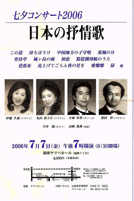 2006 黒田君の七夕コンサート_a0019928_22424876.jpg