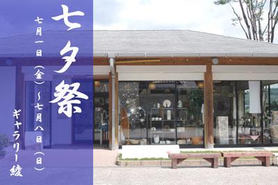 酒泉の杜 ギャラリー綾 =七夕祭=_a0072251_2365252.jpg