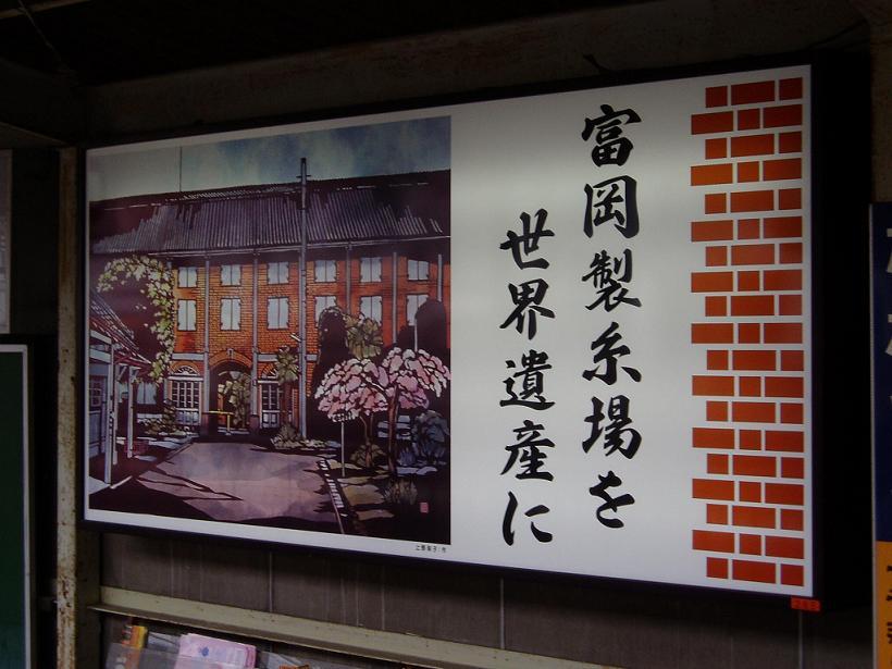 富岡製糸場見学記(1)_f0030574_232472.jpg