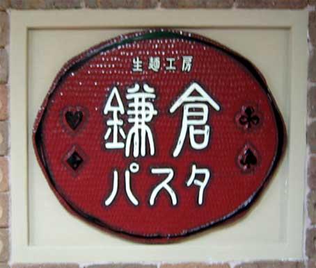 鎌倉_b0057679_12172592.jpg