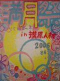 満月祭in獏原人村_d0027486_18345761.jpg