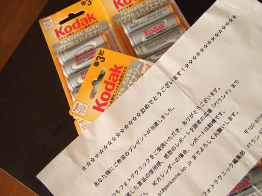 f0049142_20122381.jpg