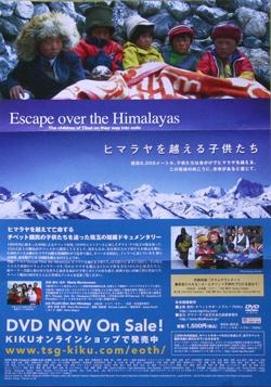 Escape Over The Himarayas_a0032559_10295827.jpg