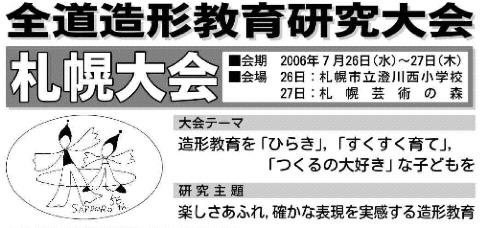 (寄稿)全道造形教育研究大会札幌大会でお待ちしています。今裕子先生_b0068572_0292052.jpg