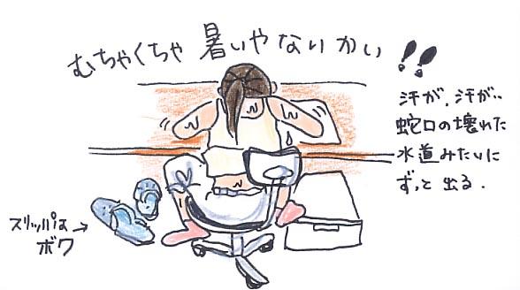 6/27(火) 午後 暑い!_f0072976_1592817.jpg