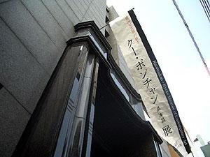 休日は京都で・・_a0077203_18274621.jpg