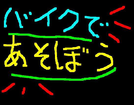 7月のお遊びメニュ~_f0056935_13303570.jpg