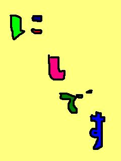 b0096880_13135281.jpg