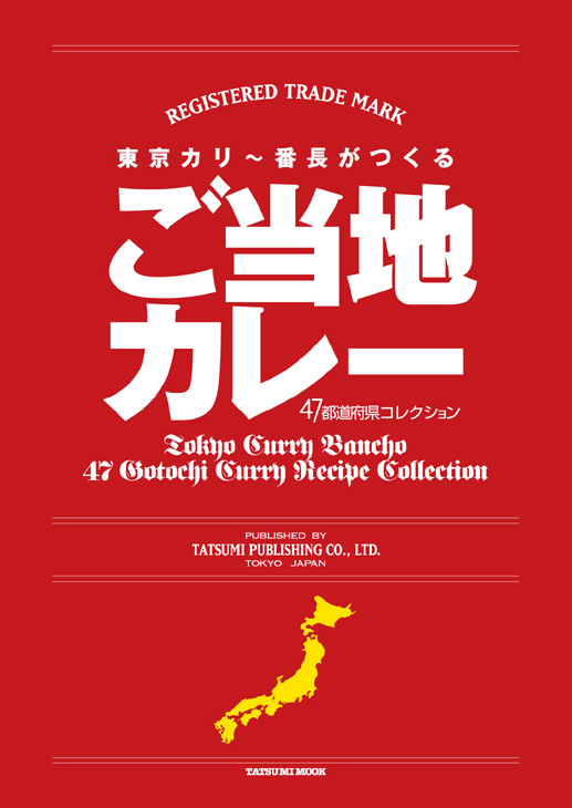 新刊本『ご当地カレー』発売と出版記念パーティのお知らせ_c0033210_2171094.jpg