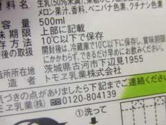トモヱ乳業 メロンオレ_b0054727_0121315.jpg