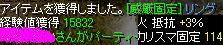 e0026344_1581736.jpg