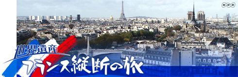 世界遺産 フランス縦断の旅