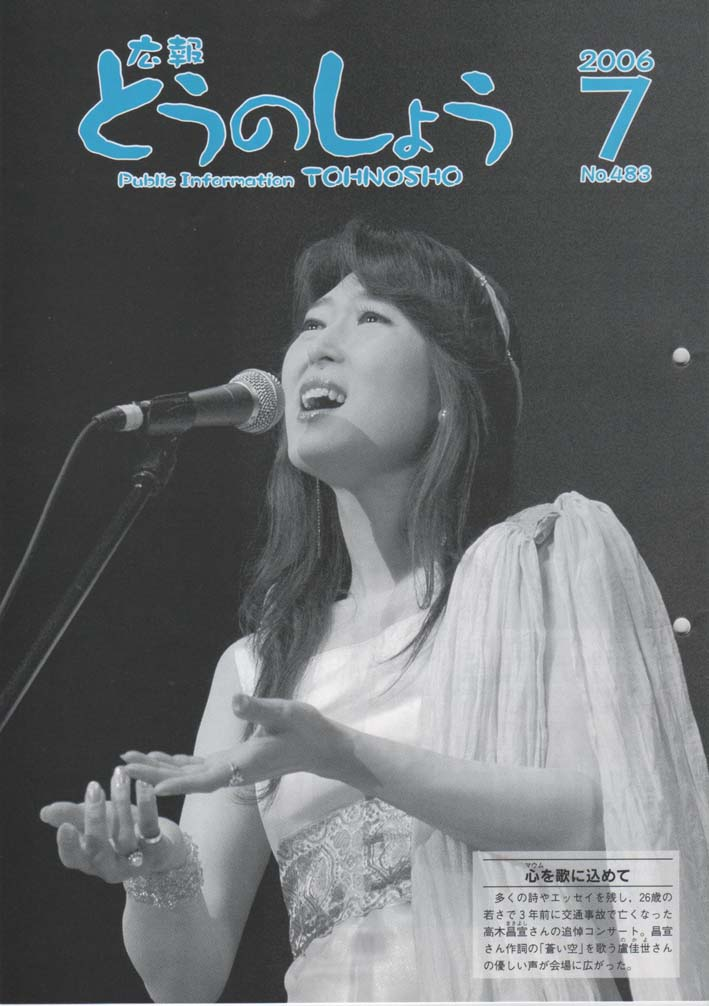 「広報とうのしょう」最新号がレヴィン追悼コンサートを大特集_c0014967_16361040.jpg