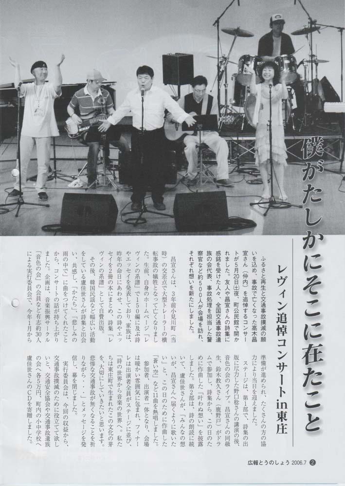 「広報とうのしょう」最新号がレヴィン追悼コンサートを大特集_c0014967_16371718.jpg