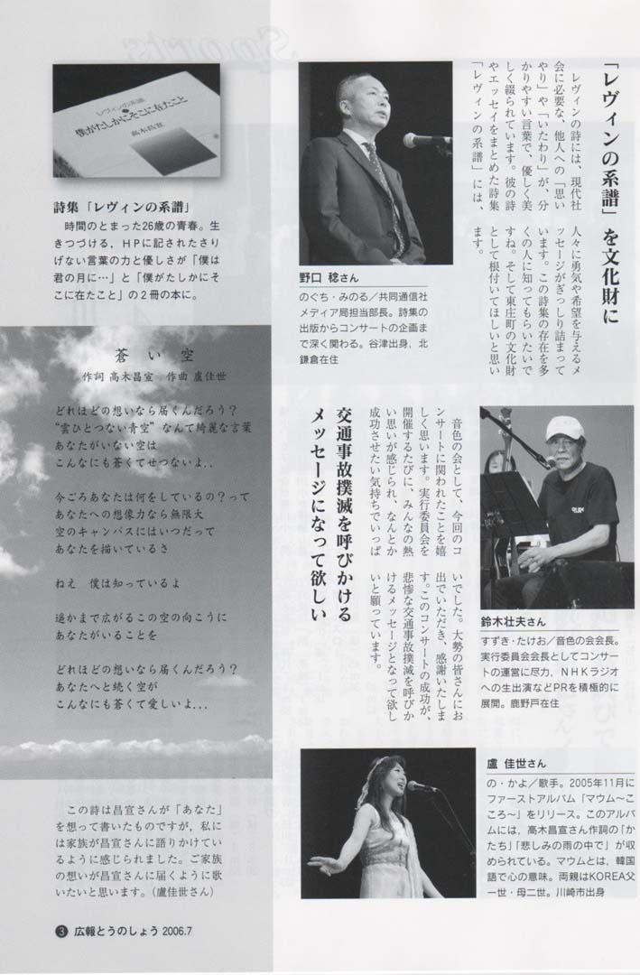 「広報とうのしょう」最新号がレヴィン追悼コンサートを大特集_c0014967_16373254.jpg