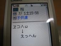 c0004211_2523631.jpg