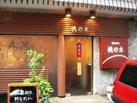 三田「桃の木」中華料理①_c0060651_0223436.jpg