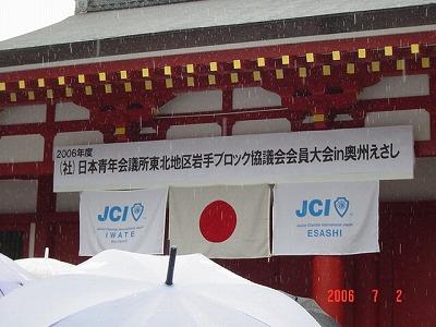 2006年度岩手ブロック会員大会in奥州えさし_e0075103_6461826.jpg