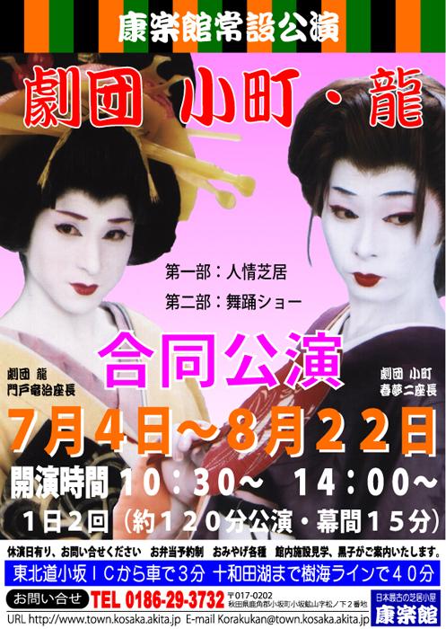 今度は「劇団小町・龍 合同公演」です!_f0079071_200318.jpg
