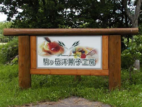 駒ヶ岳洋菓子工房_f0092382_12303033.jpg