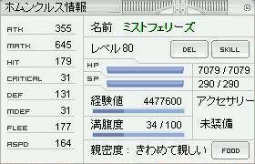 b0032787_23515075.jpg