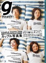 コミダスワード No.02-3: 非モテ_b0096409_2483365.jpg