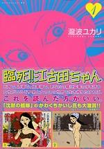 コミダスワード No.02-3: 非モテ_b0096409_2494039.jpg