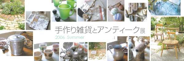 【手作り雑貨とアンティーク】展_a0017350_239144.jpg